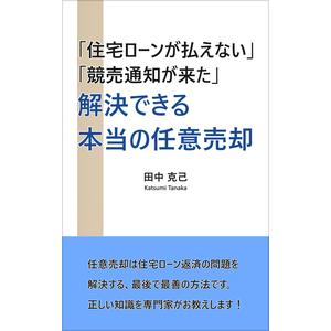 「解決できる本当の任意売却」がAmazonで出版されました